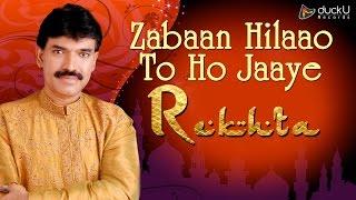 Best Ghazal ||  Zabaan Hilaao To Ho Jaaye || Ghulam Abbas Khan