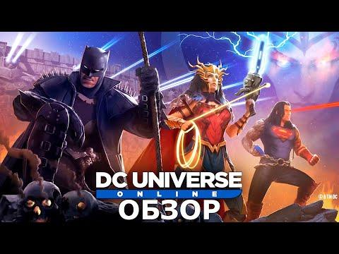 ПОЧЕМУ DC Universe Online - ЛУЧШАЯ ММО ПРО СУПЕРГЕРОЕВ?
