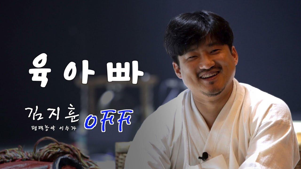 [휴(休), 무형유산] - 육아빠, 평택농악 이수자 김지훈 OFF