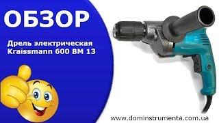 Дрель электрическая Kraissman 600 BM 13.Обзор электродрели.