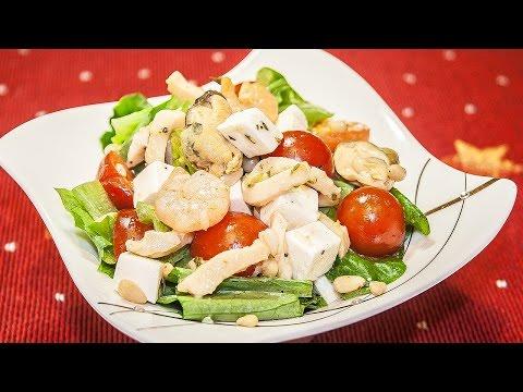 Очень вкусный салат из морепродуктов «Морской коктейль», быстрый рецепт!