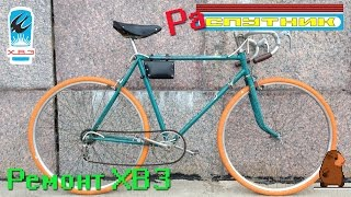 Ремонт ХВЗ Спутник 1967 г.