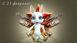 Zoobe Зайка Классное поздравление на 23 февраля!