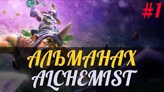 Альманах DotA 2 - Эпизод 1 [Лор - Alchemist](, 2015-10-30T17:10:12.000Z)
