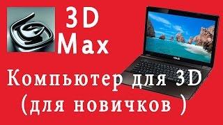 видео Системные требования для 3d max