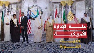 حديث الثورة-الانتقادات الخليجية لمواقف أميركا بالمنطقة