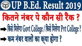 UP B.Ed. Exam Result 2019 | UP B.Ed. College Choice - Govt OR Pvt.? | UP B.Ed. Rank Distribution