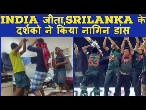 """India की जीत पर Srilanka के दर्शको ने किया """"नागिन"""" Dance"""