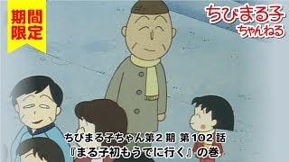 ちびまる子ちゃん アニメ 第2期 第102話『 まる子初もうでに行く』の巻 ちびまる子ちゃん 検索動画 20