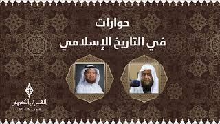 حوارات في التاريخ الإسلامي مع الشيخ / د. محمد العبده _ 28