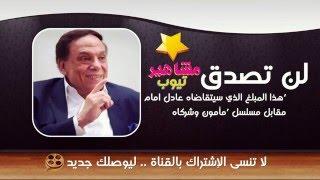 لن تصدق : مبلغ أجر عادل امام مقابل مسلسل مأمون وشركاه