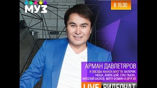 Видеочат со звездой на МУЗ ТВ  Арман Давлетяров и Звезды МУЗ ТВ