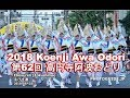 Koenji Awa Odori 2018 第62回高円寺阿波おどり 45連の総集編