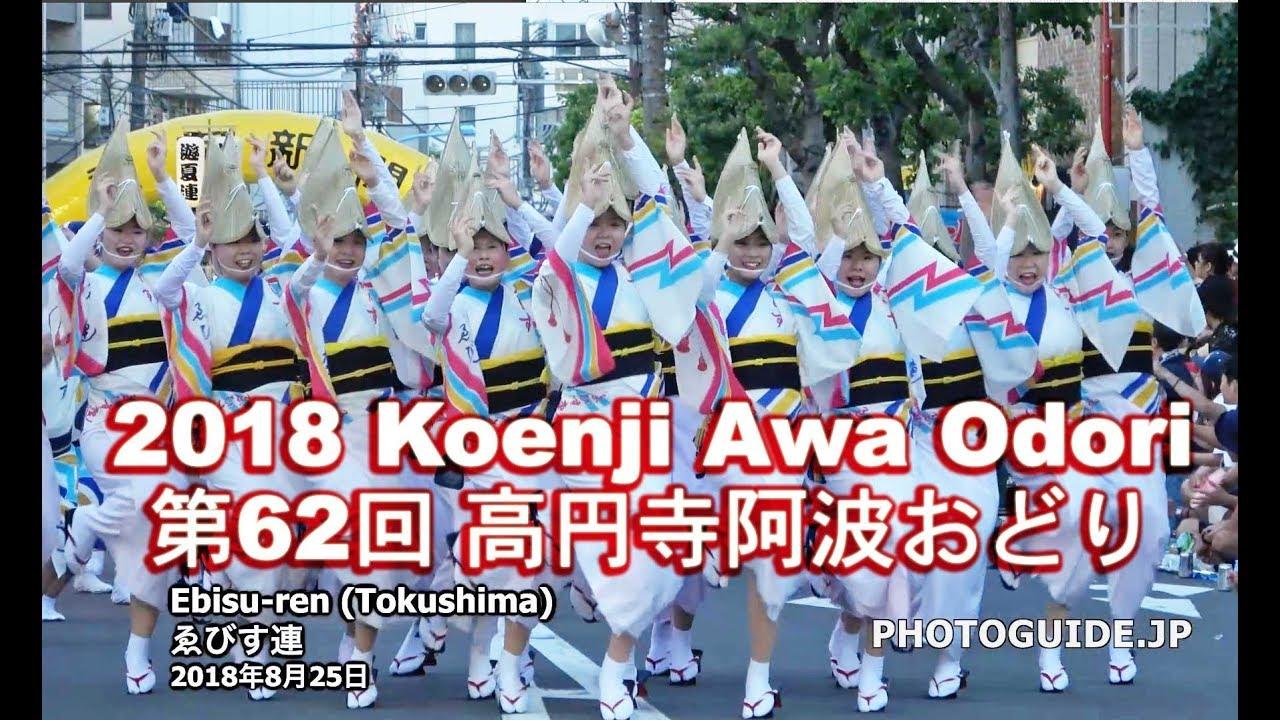 Koenji Awa Odori 2018 第62回高円寺阿波おどり 45連の総集編 - YouTube