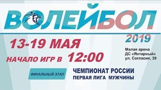 Финал Чемпионата России 2019 по волейболу (1 лига, мужчины) - 15 мая 2019