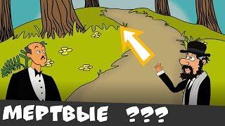 ЧЕРНЫЕ ШУТОЧКИ: Справа и слева непроходимые заросли (анимация)