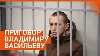 Приговор виновнику смертельного ДТП на Малышева. Сколько получит Васильев?