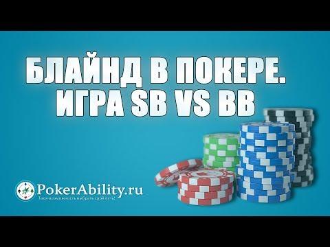 Покер обучение | Блайнд в покере. Игра SB Vs BB