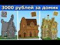 ПОСТРОЙ ДОМ ЗА 30 МИНУТ МАЙНКРАФТ ЧЕЛЛЕНДЖ! БИТВА СТРОИТЕЛЕЙ ЗА 3000 РУБЛЕЙ