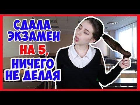 Лайфхак, как легко сдать экзамен! СДАЛА ЭКЗАМЕН, не зная даже название предмета!