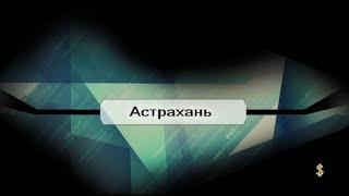 Автопутешествие в Астрахань.