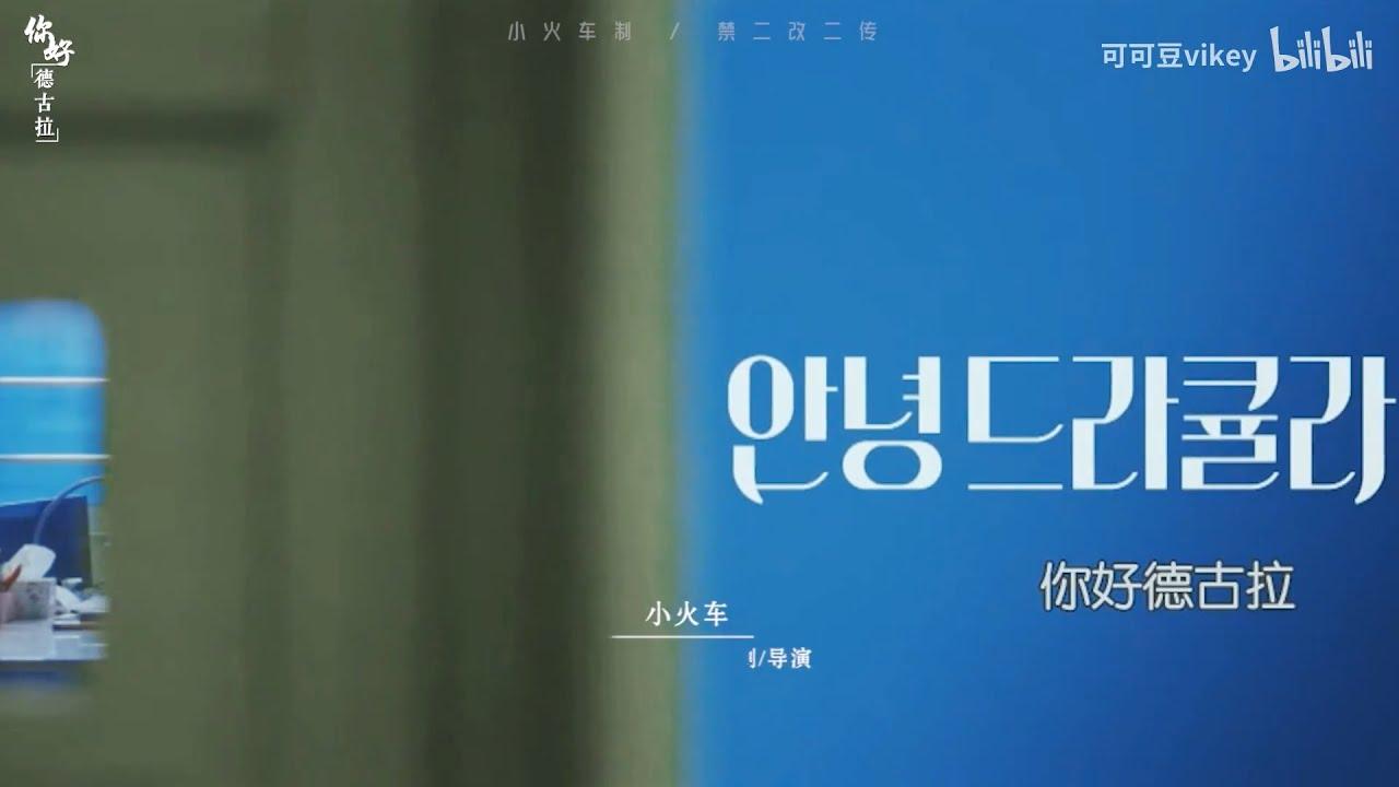 [Bách Hợp]  Hello Dracula  (SeoHyun x Lee ChungAh)