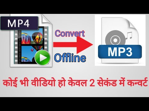 how-to-convert-mp4-song-to-mp3  -mp3-convertor