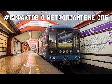 Смотреть #15ФАКТОВ о метро СПБ онлайн
