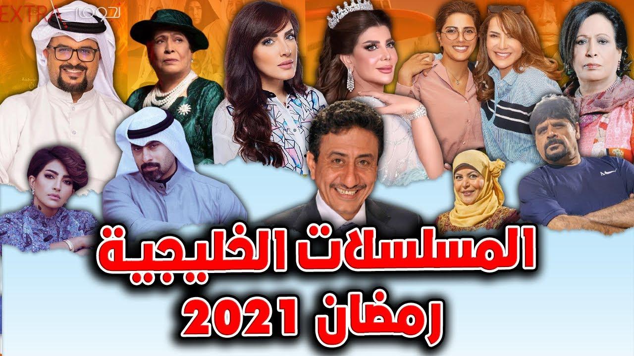 تعرف على أبرز المسلسلات الخليجية وابطالها التي ستعرض في رمضان 2021