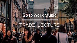 하루를 시작하며 출근길에 듣는 음악 [N°010] 경쾌한음악 카페음악 Study Music 연속듣기