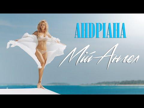 Смотреть клип Андріана - Мій Ангел