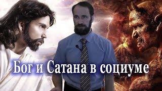 Бог и Сатана в социуме