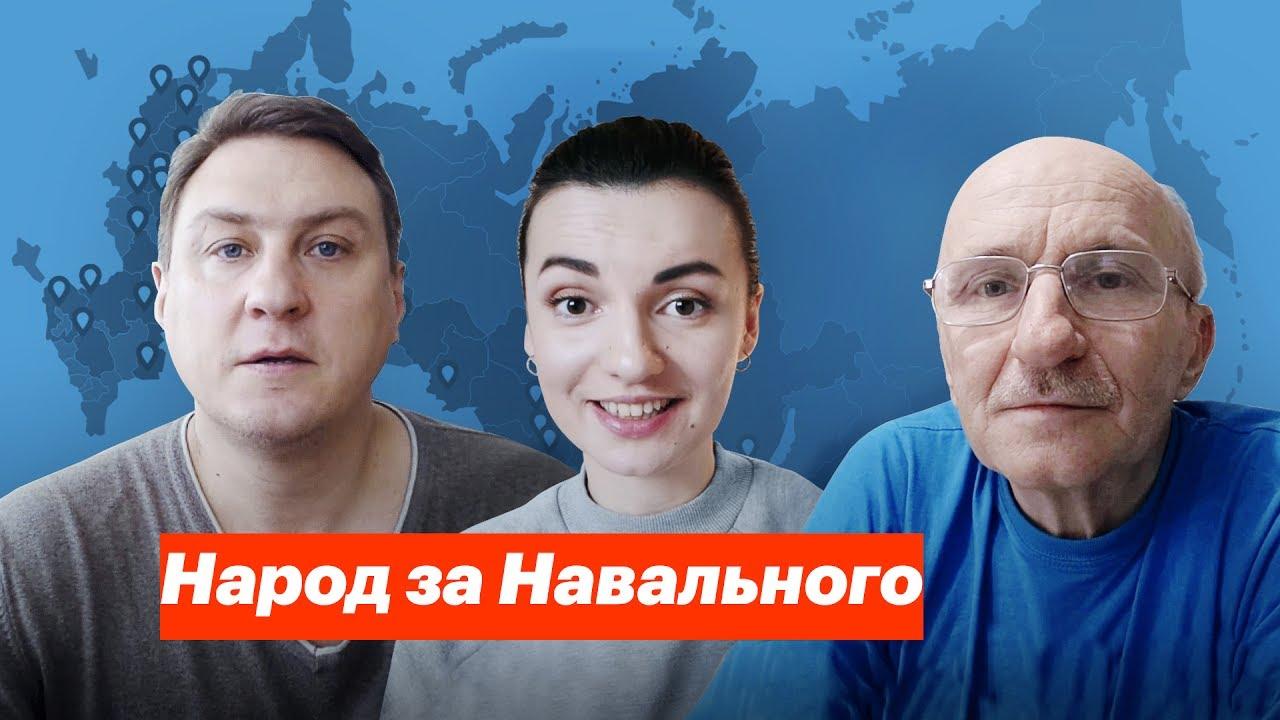 Народ за Навального