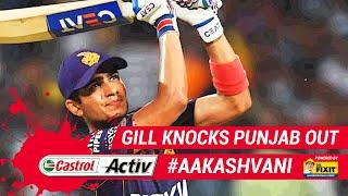 #IPL2019: SHUBMAN knocks PUNJAB out: 'Castrol Activ' #AakashVani, powered by 'Dr. Fixit'