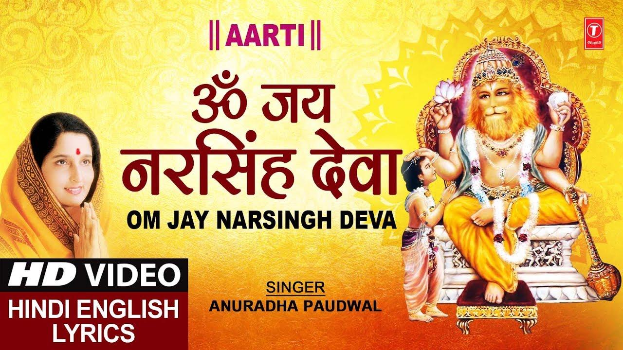 Download Om Jay Narsingh Deva,Shri Narsingh Aarti, ANURADHA PAUDWAL,Hindi English Lyrics, Shri Narsingh Stuti