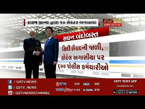 Shinzo Abe Gujarat Visit, heavy security deployed
