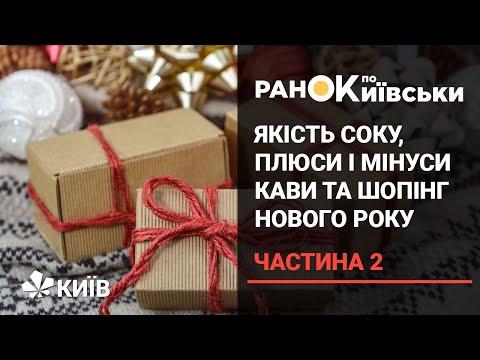 Телеканал Київ: Як вибрати сік, корисні властивості кави та новорічний шопінг - частина 2