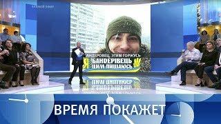 Польша против Украины. Время покажет. Выпуск от 29.01.2018