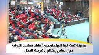 معركة تحت قبة البرلمان بين أعضاء مجلس النواب حول مشروع قانون ضريبة الدخل
