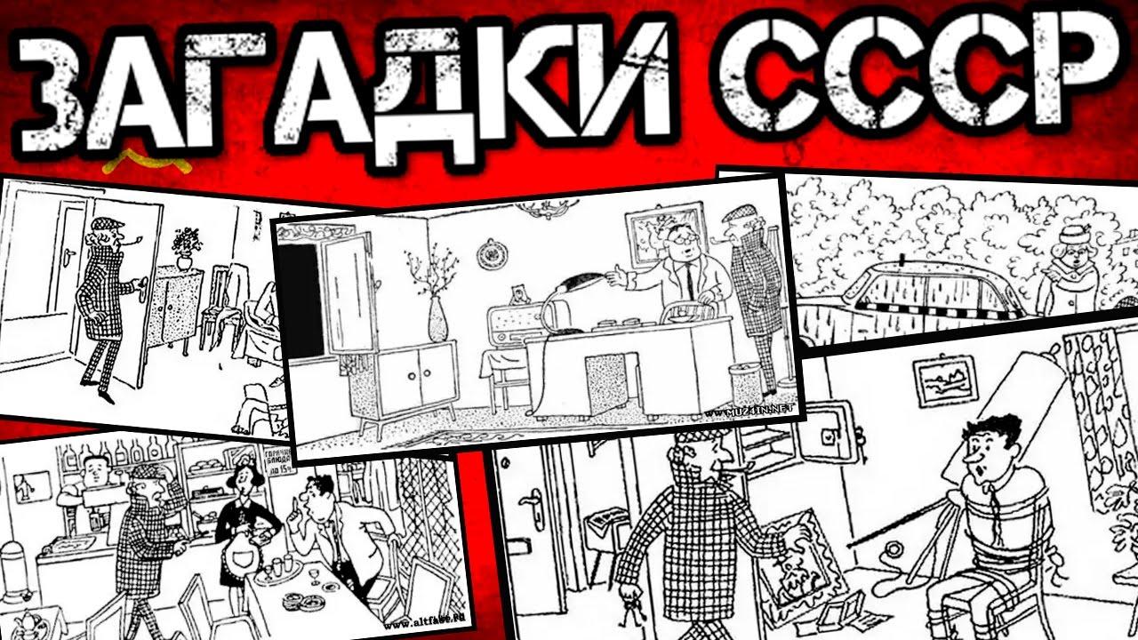 ЗАГАДКИ СССР.  Расследования преступлений по картинкам. ЛОГИКА И ДЕДУКЦИЯ!!!