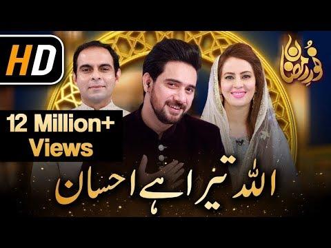 Allah Tera Ehsan | Noor E Ramazan  OST | Ramazan 2018  | Farhan Ali Waris, Qasim Ali Shah  | Aplus