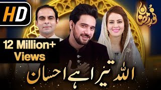 vuclip Allah Tera Ehsan | Noor e Ramazan  OST | Ramazan 2018  | Farhan Ali Waris, Qasim Ali Shah  | Aplus