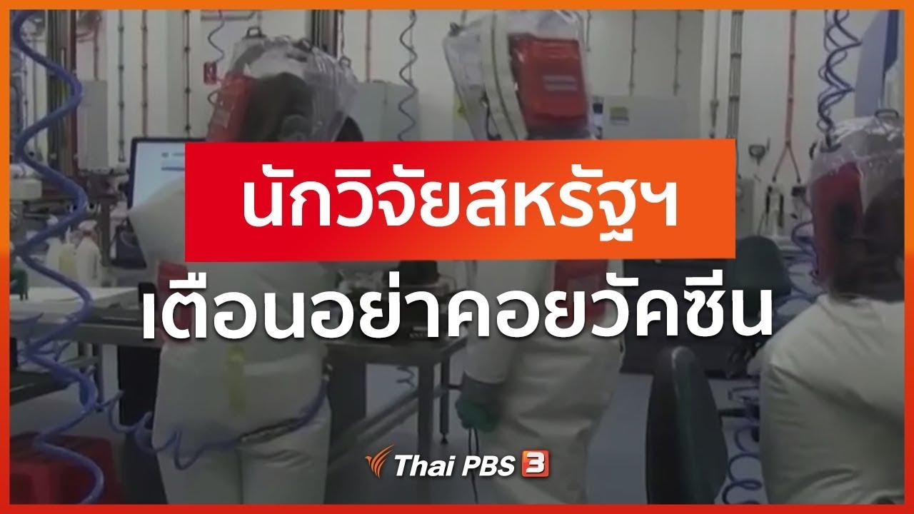 นักวิจัยสหรัฐฯ เตือนอย่าคอยวัคซีน : ที่นี่ Thai PBS (21 พ.ค. 63)