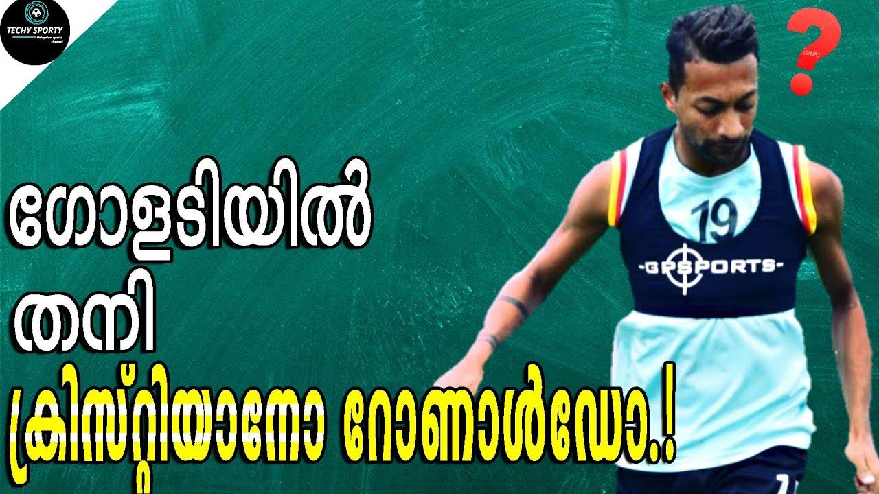 മെസ്സി വന്നു, അടുത്തത് റൊണാൾഡോ 🔥|[Season Hopes] Kerala Blasters young talent Ronaldo Oliveira stats