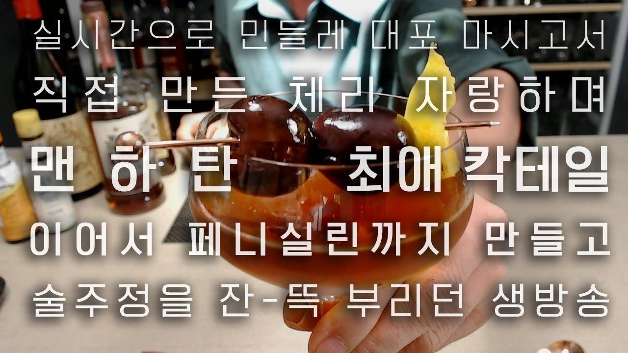칵테일'만' 마시지는 않는 유튜버의 실시간 술주정