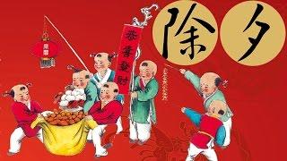 除夕【中国传统节日第10集】