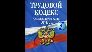 видео ТК РФ Ст. 111 Выходные дни