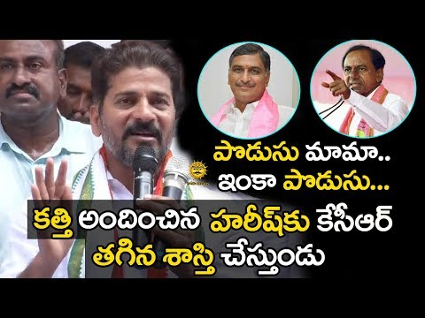 Revanth Reddy Serious Allegations on Harish Rao and KCR | Media Masters