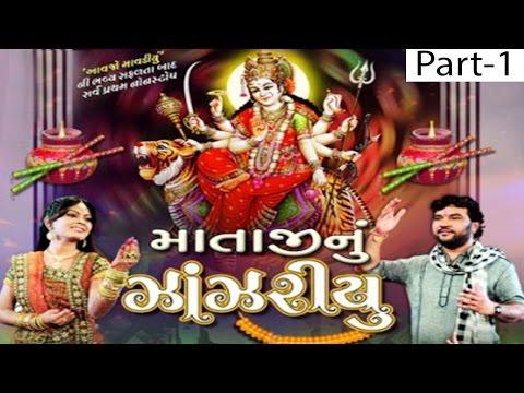 Kirtidan Gadhvi, Kavita Das | Matajinu Zanzariyu | Part 1 | Non Stop Gujarati Garba | FULL VIDEO