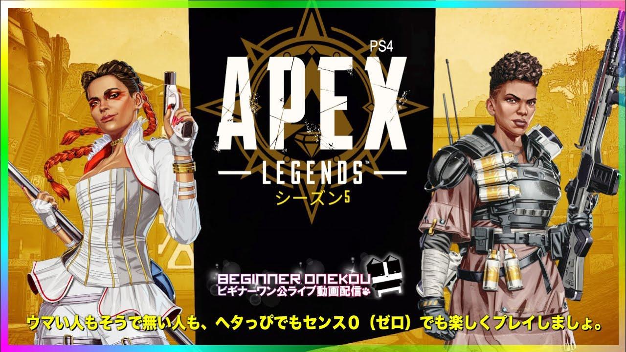 ブロキャス配信 さあさあ!今夜もやっちゃうよー! Apex Legends PS4版 136